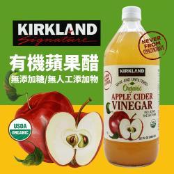Kirkland Signature科克蘭 有機蘋果醋(946ml)-3罐組