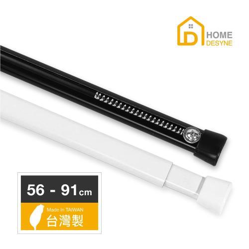 【Home Desyne】台灣製C型彈簧伸縮桿門簾桿窗簾桿(56-91cm)