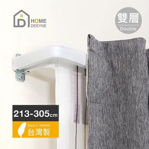 【Home Desyne】台灣製 LS-ㄇ型雙層多用途伸縮桿窗簾桿(213-305cm)
