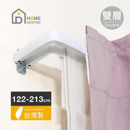 【Home Desyne】台灣製 LS-ㄇ型雙層多用途伸縮桿窗簾桿(122-213cm)