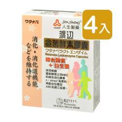 人生製藥渡邊 益菌酵素膠囊 60粒裝 (4入)