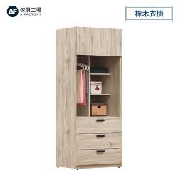 A FACTORY 傢俱工場-莫托斯橡木2.5尺開放三抽衣櫥