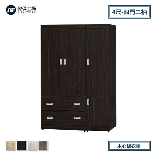A FACTORY 傢俱工場-小資型 4尺木心板衣櫃(四門二抽)