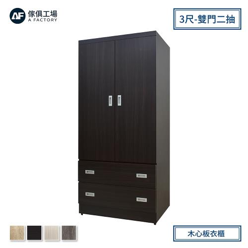 A FACTORY 傢俱工場-小資型 3尺木心板衣櫃(雙門二抽)