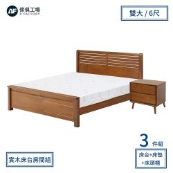 A FACTORY 傢俱工場-詩墾柚木 全實木房間3件組(床台+床墊+床頭櫃)-雙大6尺