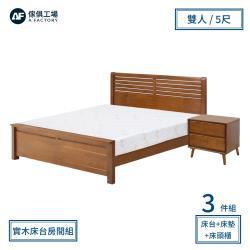 A FACTORY 傢俱工場-詩墾柚木 全實木房間3件組(床台+床墊+床頭櫃)-雙人5尺