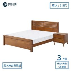 A FACTORY 傢俱工場-詩墾柚木 全實木房間3件組(床台+床墊+床頭櫃)-單大3.5尺