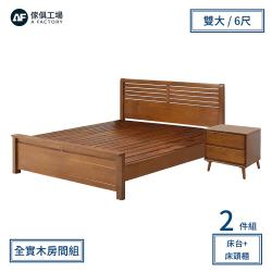 A FACTORY 傢俱工場-詩墾柚木 全實木房間2件組(床台+床頭櫃)-雙大6尺