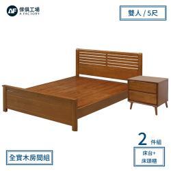 A FACTORY 傢俱工場-詩墾柚木 全實木房間2件組(床台+床頭櫃)-雙人5尺