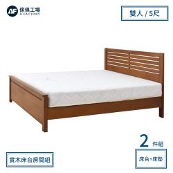 A FACTORY 傢俱工場-詩墾柚木 全實木房間2件組(床台+床墊)-雙人5尺