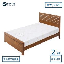 A FACTORY 傢俱工場-詩墾柚木 全實木房間2件組(床台+床墊)-單大3.5尺