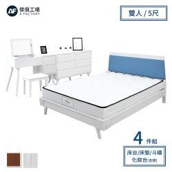 A FACTORY 傢俱工廠-艾文 清新風格全實木房間4件組(床台+床墊+斗櫃+化妝台組) 雙人5尺