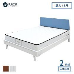 A FACTORY 傢俱工場-艾文 清新風格全實木房間2件組(床台+床墊) 雙人5尺