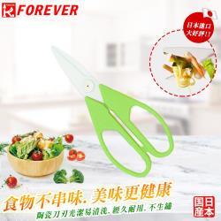 FOREVER 日本製造鋒愛華銀抗菌陶瓷剪刀(白刃綠柄)