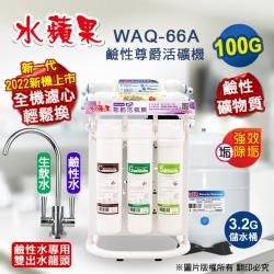 水蘋果 WAQ-66A 鹼性尊爵活礦機(100加侖)