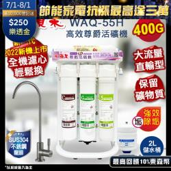 水蘋果 WAQ-55H 高效尊爵活礦機(大流量直輸型400加侖)
