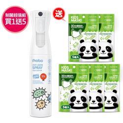 【博寶兒】SDC制菌噴霧 300ml 送貓熊兒童立體口罩25枚入