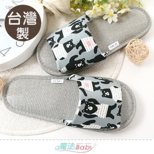 魔法Baby 室內拖鞋 台灣製靜音舒適居家布拖鞋~sd5195