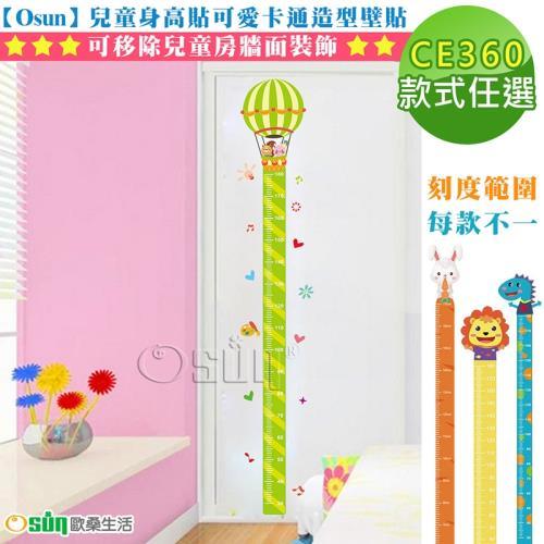 Osun-兒童身高貼可愛卡通造型壁貼可移除兒童房牆面裝飾 (款式任選-CE360)