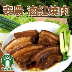大安農會   安農 滷紅燒肉-600g-包 (2包一組)
