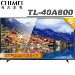 奇美CHIMEI 40吋 FHD低藍光液晶顯示器+視訊盒(TL-40A800)
