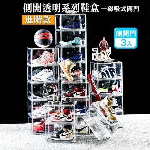 最新款側開磁吸全透明大號鞋盒系列(3入)/