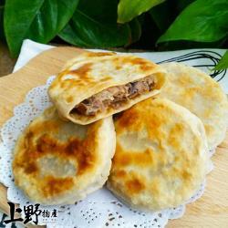 【上野物產】台灣手工鮮肉餡餅(1100g±10%/10粒/包) x1包