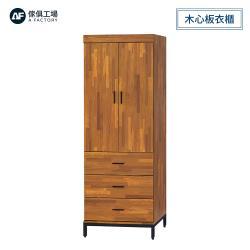 A FACTORY 傢俱工場-格維納 木心板三抽衣櫃