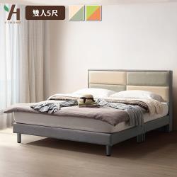 【伊本家居】亞特 貓抓皮床組兩件 雙人5尺(床頭片+床底)