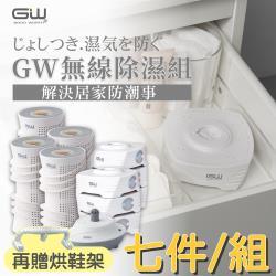 GW 最新代 MIT 多功能 分離式無線除濕器-七件組