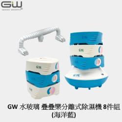 GW水玻璃 疊疊樂分離式除濕機 8件組 (海洋藍)