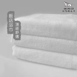 【OKPOLO】台灣製造純白浴巾4入組