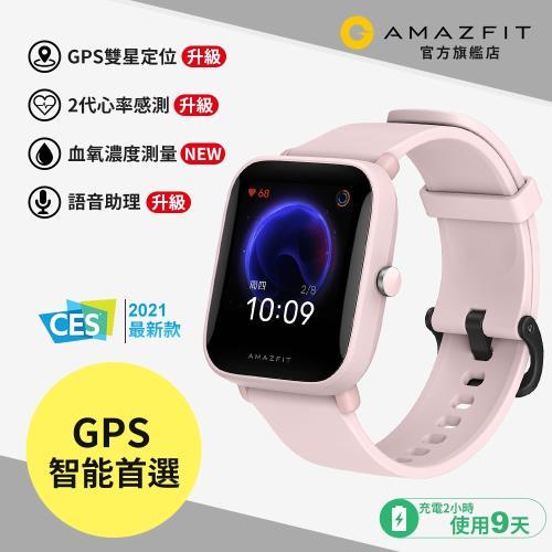 ✨新品上市✨華米Amazfit Bip U Pro升級版健康運動心率智慧手錶-櫻花粉