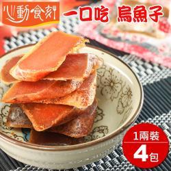 【心動食刻】嘉義東石『豪邁厚切一口吃』正野生烏魚子(37.5g袋裝X4)『禮盒2提袋2』