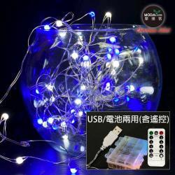 摩達客 50燈LED大頭銅線燈串藍白光-USB電池盒兩用充電(贈遙控器)浪漫星星燈聖誕燈串