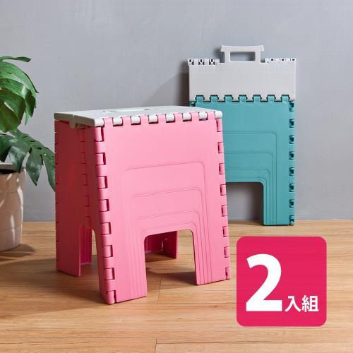 HOUSE 美好折疊椅-大款(藍色/粉色)-2入組