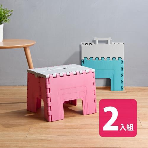 HOUSE 美好折疊椅-中款(藍色/粉色)-2入組