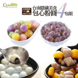 Conalife _台南隱藏美食包心粉圓綜合包組(4包/組)_3組