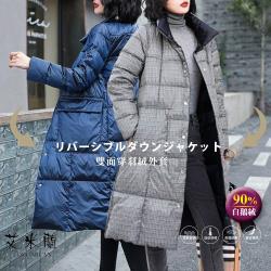 【艾米蘭】韓版兩面穿白鵝絨保暖大衣 (M-2XL)A1