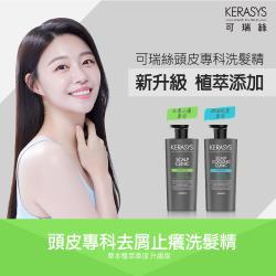 【KERASYS可瑞絲】新升級頭皮專科洗潤系列600ml (長效去屑配方-洗髮精/潤髮乳 任選1)