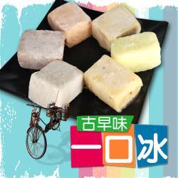 [老爸ㄟ廚房] 古早味一口冰 12包組(45g x10顆/包)