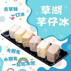 [老爸ㄟ廚房] 古早味一口冰 8包組(45g x10顆/包)