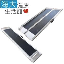 海夫健康生活館 斜坡板專家 附提把 止滑紋路 左右折疊式 玻璃纖維斜坡板(BJF150)
