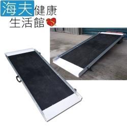 海夫健康生活館 斜坡板專家 附輪 提把 止滑紋路 單片式 玻璃纖維斜坡板(BF125)