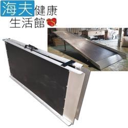 海夫健康生活館 斜坡板專家 附輪 止滑紋路 前後折疊式 玻璃纖維 斜坡板(BHF225)