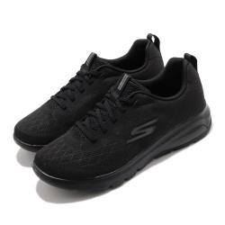 Skechers 休閒鞋 Go Walk Air Nitro 男鞋 亞瑟士 氣墊 避震 緩衝 瑜珈鞋墊 回彈 黑 54491BBK [ACS 跨運動]