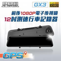 【路易視】GX3 12吋 GPS 行車記錄器 前後1080P鏡頭(贈64G記憶卡)