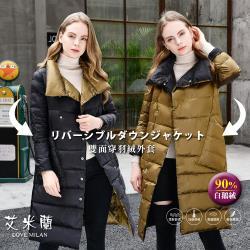 【艾米蘭】韓版立領雙面穿白鵝絨保暖大衣 (S-2XL)A1