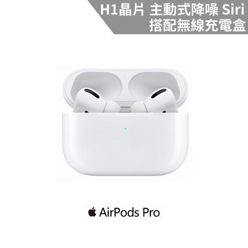 Apple AirPods Pro 搭配無線充電盒