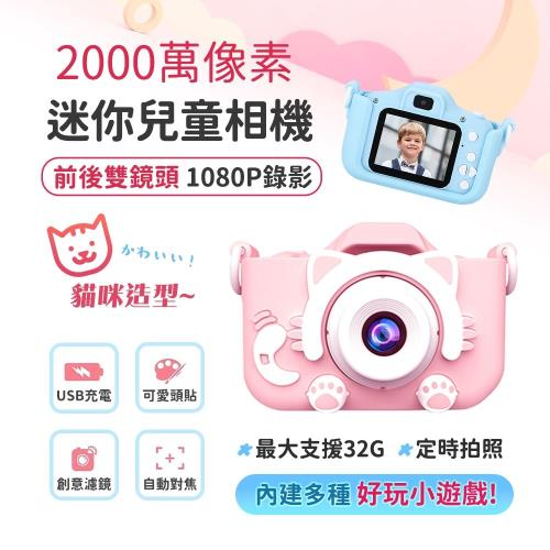 【u-ta】兒童趣味STEAM親子學習數位相機D7(贈32G記憶卡)